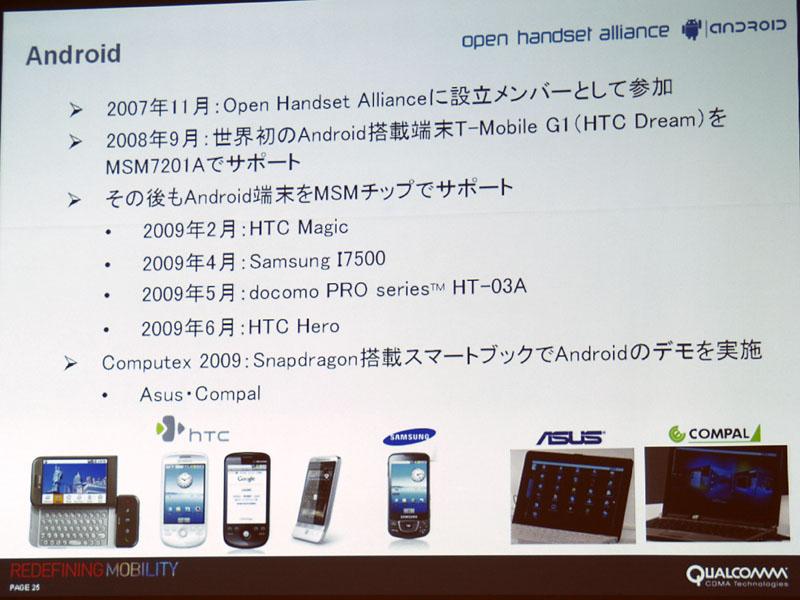 現在のところAndroid端末のチップはMSMシリーズが独占