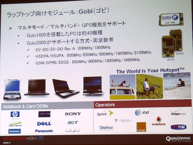 3G通信モジュール「Gobi」を搭載したノートPCがこの秋には日本市場でも発売予定