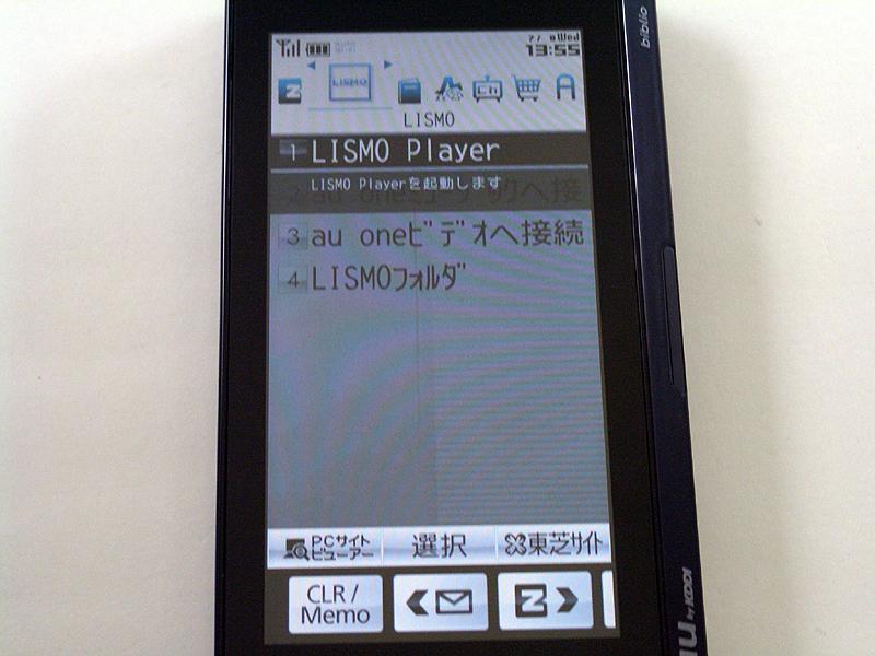 LISMOプレイヤー