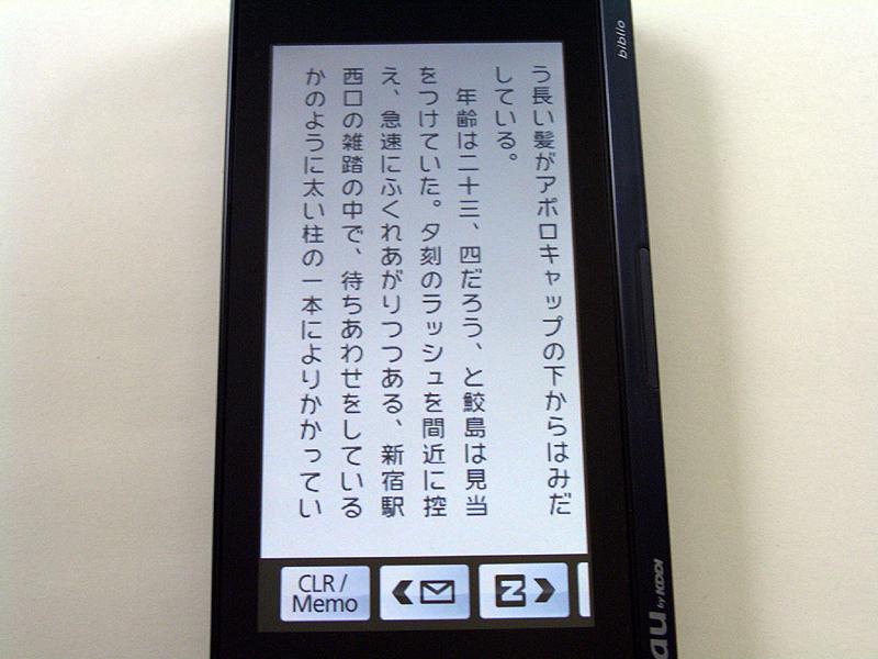 Book Player(小説、縦画面)