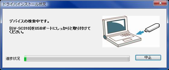 ソフトウェアインストールの途中、GV-SC310本体の接続を要求されるので、それに従う。と、だいたいセットアップ完了となる