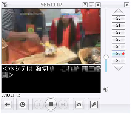 GV-SC310でのワンセグ視聴/録画時に主に使うことになるSEG CLIPソフトウェア。PC上のワンセグテレビであり録画端末って感じのソフトですな