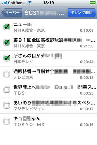 発見されたサーバーを見ると、録画済みの番組がリストアップされる。ので、iPhoneなどにダビングしたい番組を選んでいく
