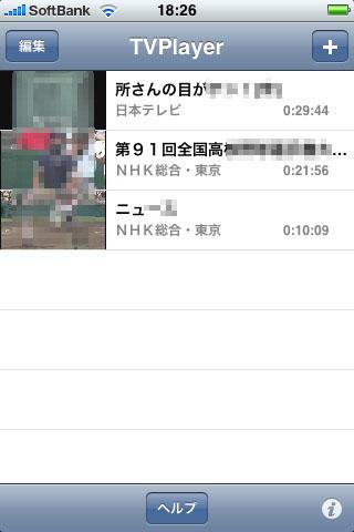iPhone 3Gのなかにワンセグ録画番組がダビングされたの図