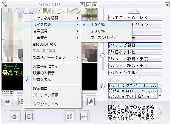 映像表示をワンセグのドットバイドット、つまり100%表にすることも(もちろんだが)できる