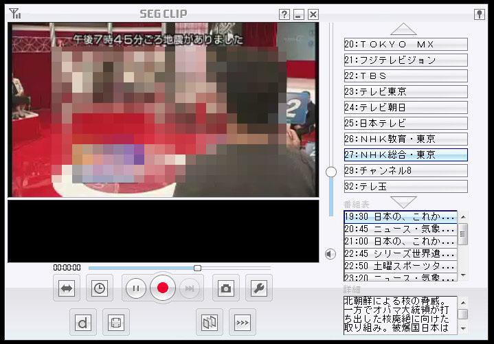 マウスオーバーでチャンネル変更ボタン類をパッと表示させることができる。チャンネル表示は表示状態で固定することも可能