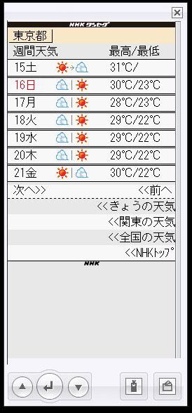 週間天気予報もOK。ほか、さまざまな情報を閲覧できる