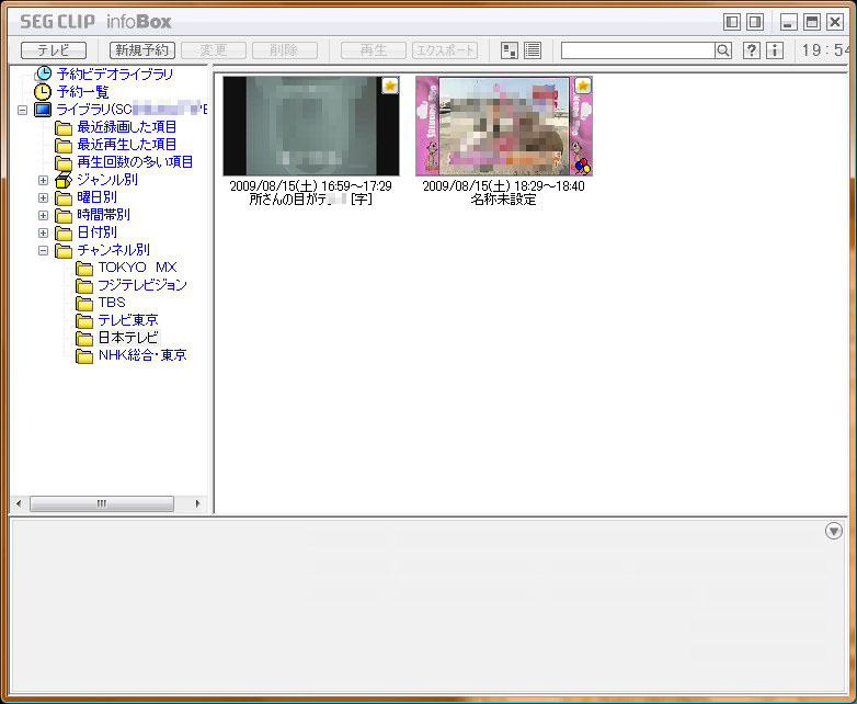 こちらは放送局別の表示。見づらいが、日本テレビが選択されている