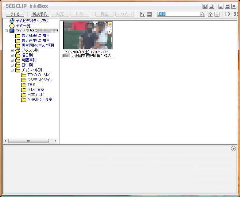番組名に含まれる文字列で録画を検索することもできる