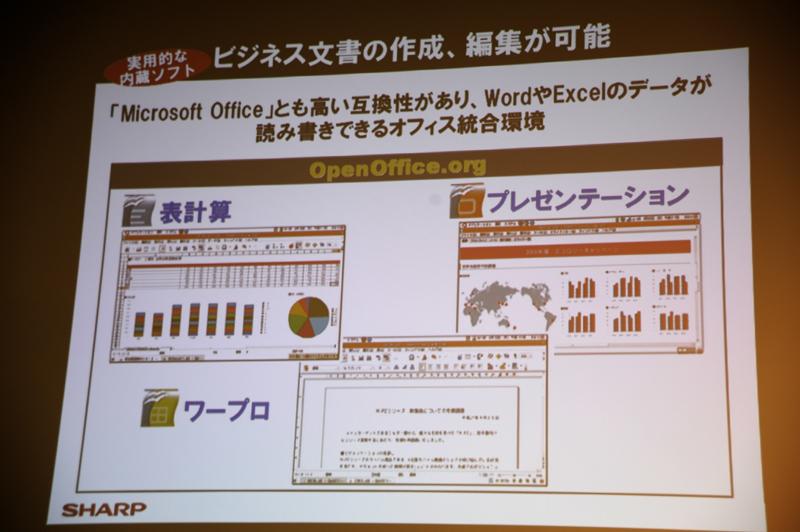 OpenOffice.orgをプリインストール