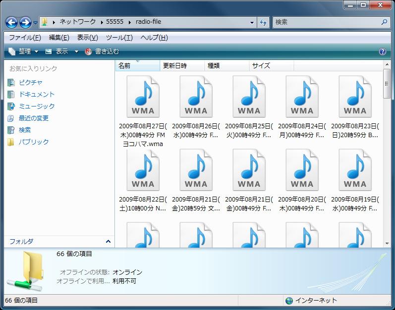 ラジオ放送のファイルがファイルサーバーにたまっていく。これならメモリーオーディオでも活用しやすい