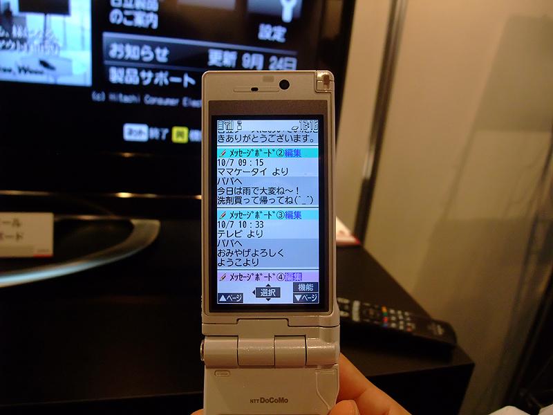 携帯電話で入力や確認、編集が可能