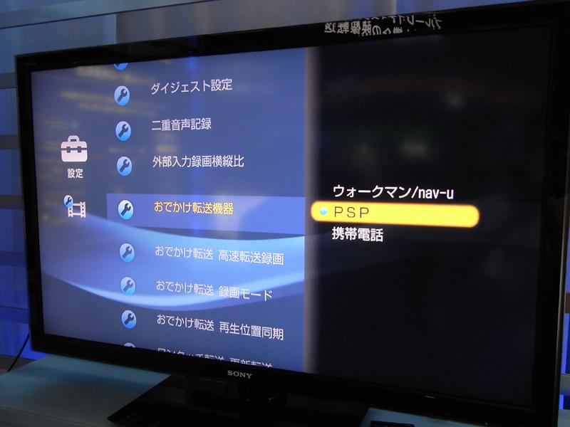 レコーダーのメニュー画面内で、「おでかけ転送機器」の設定をする。映像はビットレート768kbps/384kbpsのQVGAサイズになる