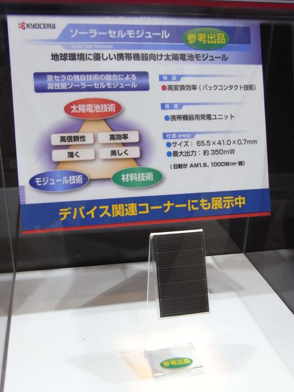 京セラも携帯機器向けソーラーセルモジュールを参考出品。こちらは最大出力が350mW