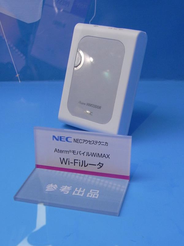 NECアクセステクニカのWiMAX内蔵モバイルルータ。参考出品だが、型番も明記されており、発売が近いことがうかがえる