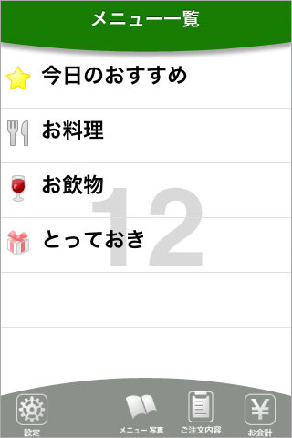 iPod touchのメニュー画面