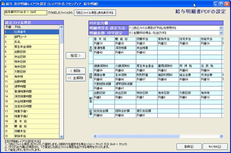 管理画面。明細書のレイアウトは複数保存可能で、自由に設定できる