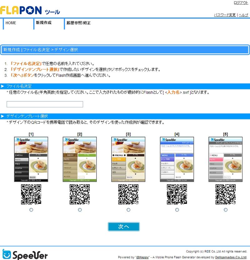 「FLAPON」サービスでは、デザインテンプレートを選ぶなどの簡単な手順でFlashを作成できる