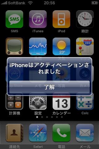 拙者の場合、ソフトウェア・アップデートは20分程度で終了した。アップデートがで起用され、次いでiPhone 3Gのアクティベートも自動的に行われた。