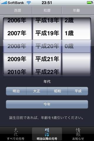 愛用していたgengou freeというアプリ、の、有料版も購入。より幅広い元号変換に対応し、「○○年生まれの人は今年で何歳」を示す年齢変換機能も使える。ナニゲにチョー便利!!