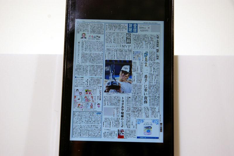 新聞は全て無料という