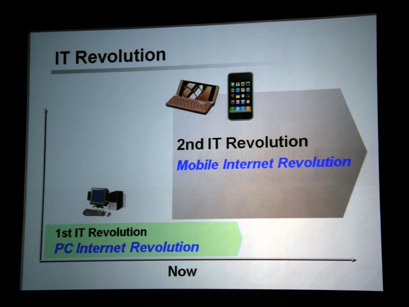 モバイルは第2のIT革命だという