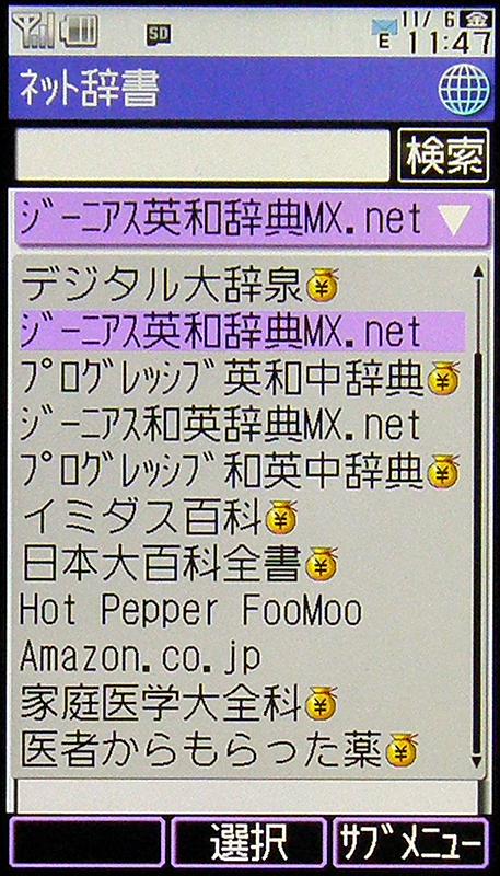 ネットに接続して様々な辞書を利用できるスマートリンク辞書