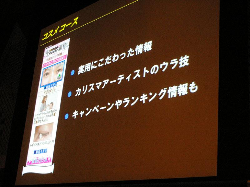 コスメを題材にした「選べるかんたん動画」コンテンツは、携帯とテレビの違いを鮮明にした