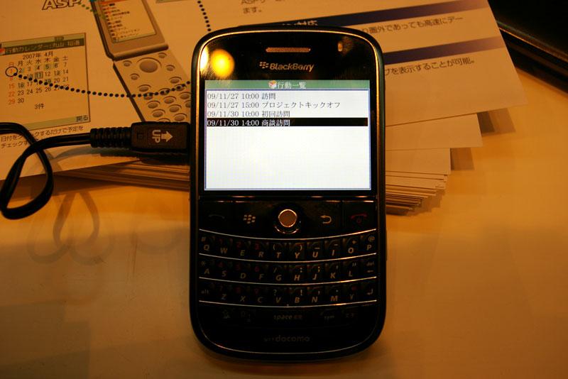BlackBerryからも利用可能