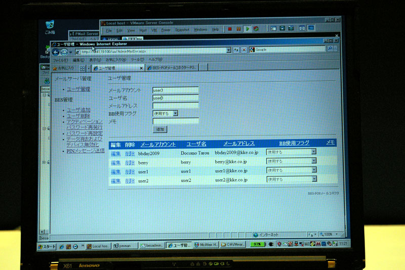 BES-POPコネクターの管理画面。BESのメール管理画面よりシンプルなUI
