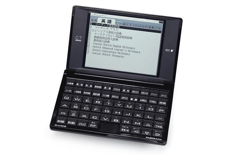 SIIのSR-G7001M。ポケットサイズの電子辞書で、豊富で専門的な英語コンテンツが特徴的。PC連携機能PASORAMAにも対応している。ほぼ同様の仕様で一般コンテンツを持つSR-G6001Mもある。両機種とも2009年11月下旬発売