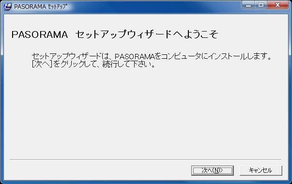 SETUP.EXEをダブルクリックすればPASORAMAソフトウェアなどがインストールされる