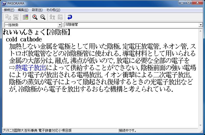 PASORAMAソフトウェアでSR-G7001Mのコンテンツを検索したところ