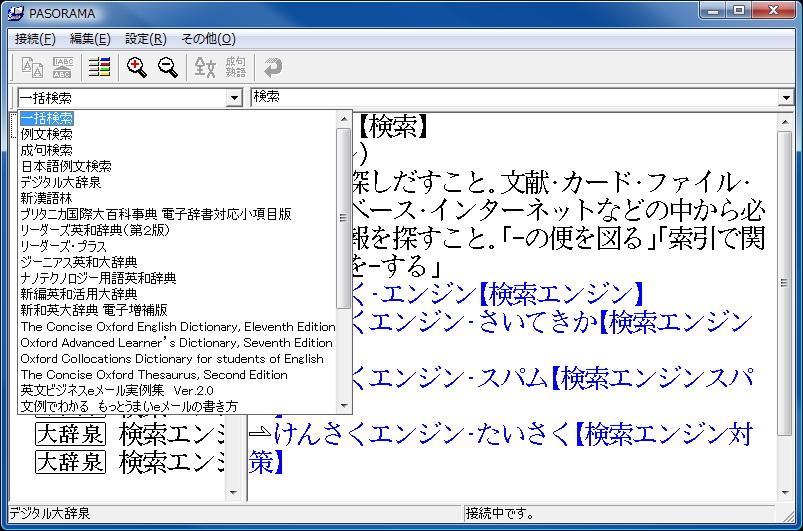 一括検索はもちろん、辞書個別の検索も行える。検索~表示速度はPC上の電子辞書ソフトウェア類よりは少し遅いものの、十分実用に耐える速さだと感じられる