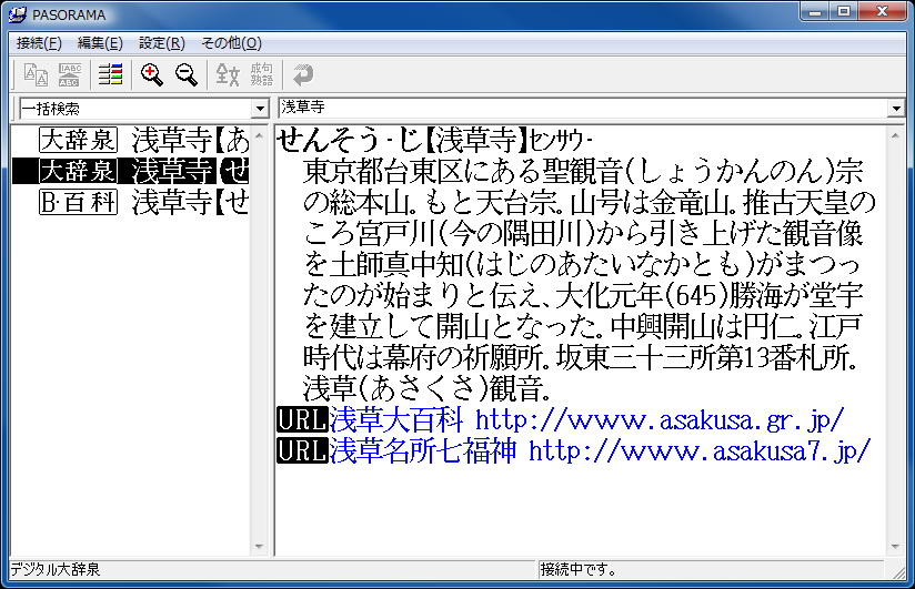 デジタル大辞泉での検索結果にはURLが含まれることがある。PASORAMAソフトウェア上でURLはリンク表示され、クリックすればそのウェブページが(既定のブラウザで)表示される。