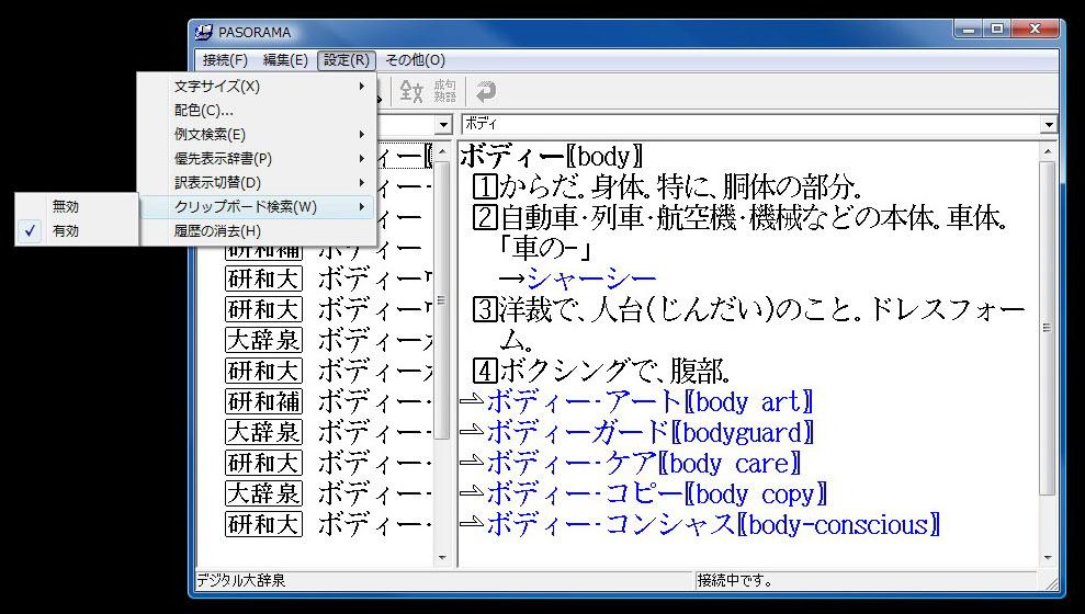 クリップボードに書き込まれた文字列をキーワードとして、自動的に辞書検索するという、まあフツーの機能ではある