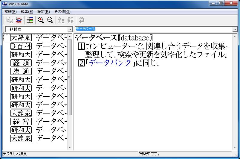 すると、PASORAMAソフトウェア上で自動的に検索される
