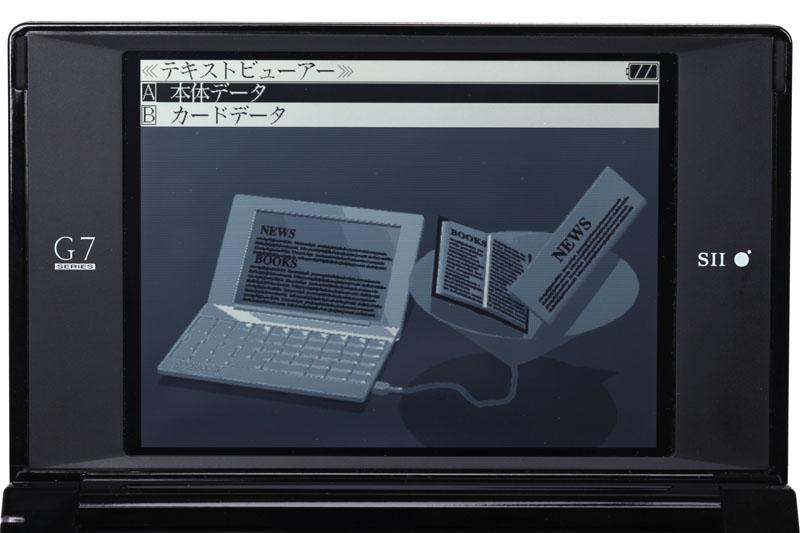 テキストビューアー機能。本体内メモリもしくはSDカードにあるテキストファイルを閲覧できる機能だ