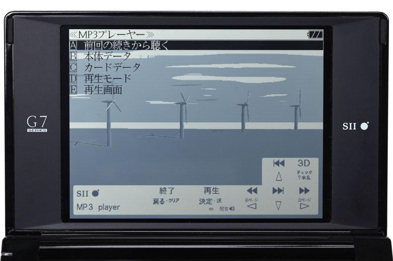 MP3プレイヤー。本体内やSDカード内に入れたMP3サウンドを再生できる
