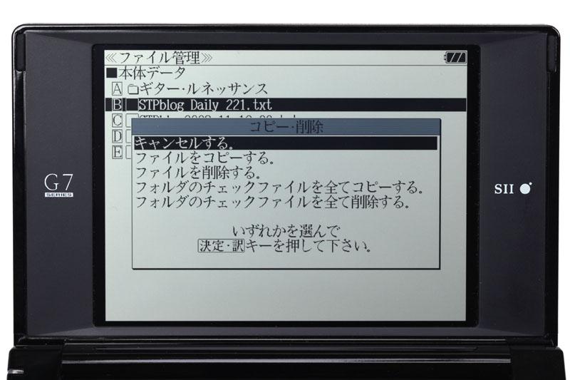 本体/SDカード間でのファイルコピーなども行える
