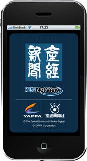 「産経新聞iPhone版」起動画面