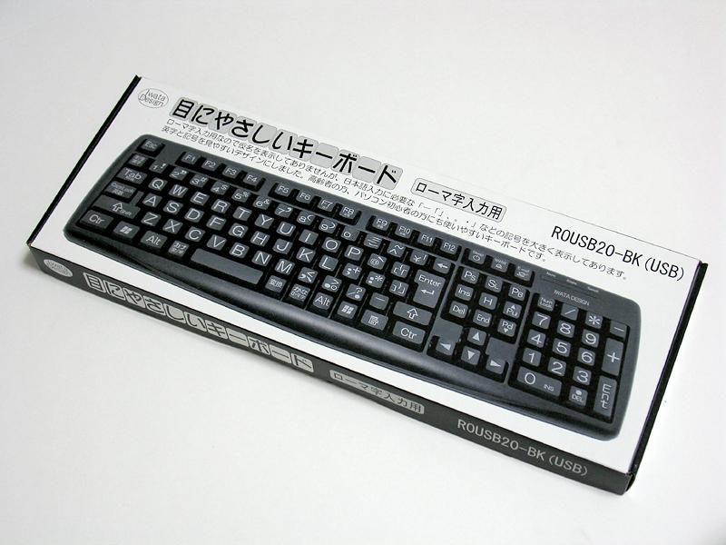 「目にやさしいキーボード」。ローマ字入力用に特化した製品だ