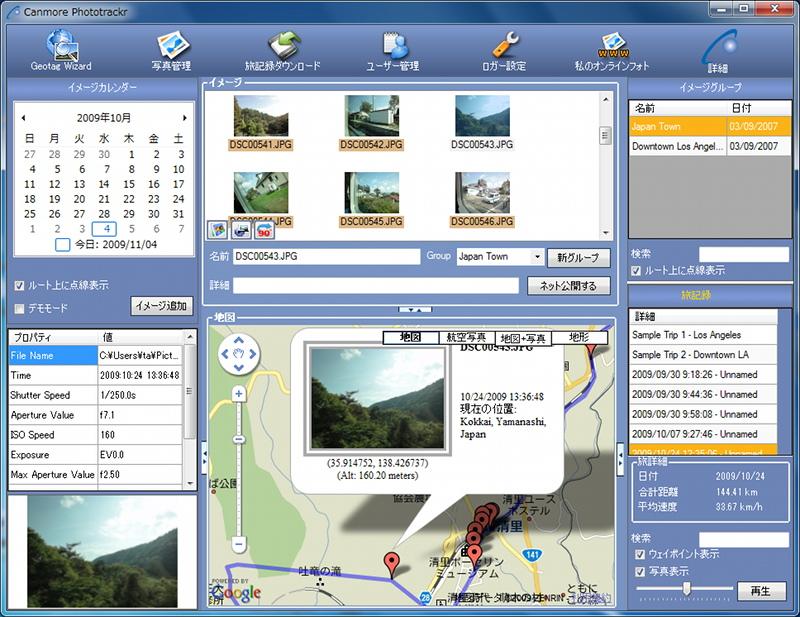 写真と移動記録を付け合せると、写真と撮影した場所が表示できる