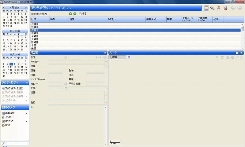 もうひとつの付属ソフト「SportsTracks」。トレーニング記録などができる