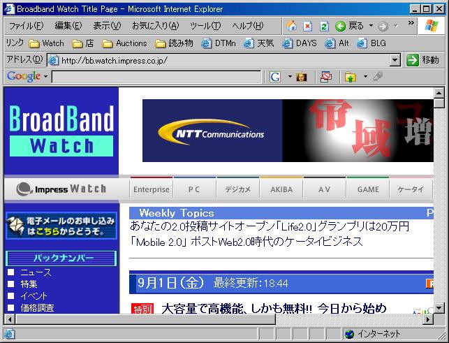Windows XPのSP2を適用前はクラッシュしまくりだったIE6。SP2適用後は非常に快適……だかセキュリティ関連ダイアログの表示頻度が激増して若干ウザい(IE7も同様)