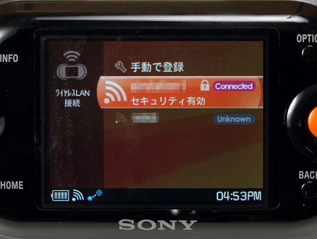 ワイヤレスLAN接続時の表示。周囲にある無線LANアクセスポイントをスキャン・表示することができる