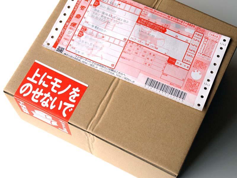 モノと書類を箱に入れて送付。サポートキットが家に送られてくる→モノを梱包して署名して箱に詰める→宅急便取扱店に出しに行く、というシンプルな手順だ。宅急便に電話して取りに来てもらえば、家を出る必要もありませんな。