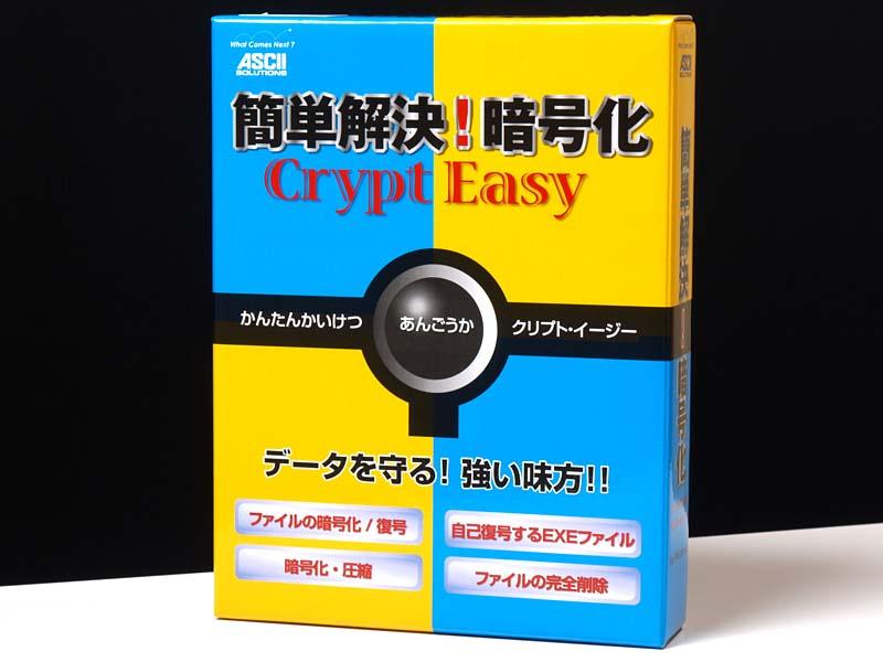 わりと簡単に使える暗号化ソフトこと「Crypt Easy」。初心者にもオススメできそうな操作感ですな。ダウンロード版の価格は3,990円のようだ。