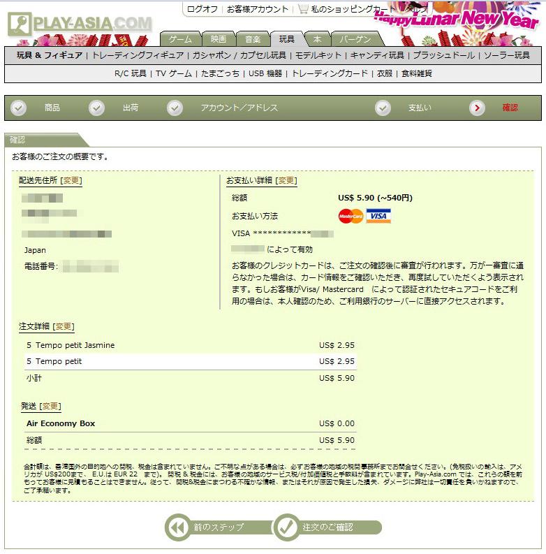 プレアジで注文してみた!! 日本語表示なのでわかりやすいですな。海外からポケットティシュを合計10個買う拙者もどーかと思いますが、それをUS$5.9で売って送料無料って……ホントにこのまま届くかどうか心配ナリ。