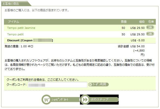 (2)今回もらったクーポンを適用すると、合計額が約4900円に。